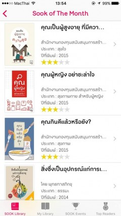 sook-library-app-ios-thaihealth-7