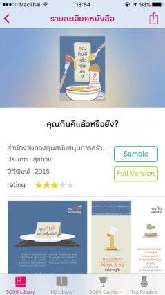 sook-library-app-ios-thaihealth-8