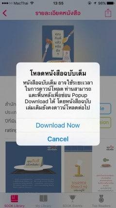 sook-library-app-ios-thaihealth-9