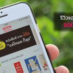 รีวิว: SOOK Library แอพรวมหนังสือ เพิ่มความสุข โหลดฟรีทุกเล่ม !!