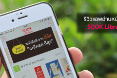 sook-library-app-ios-thaihealth-featured