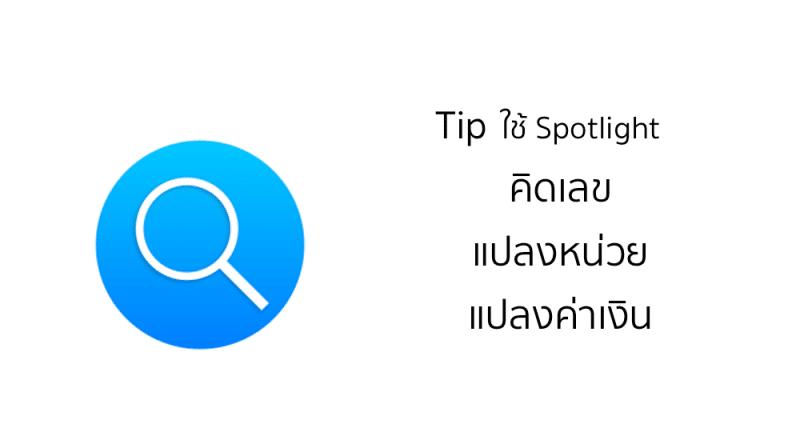 spotlight-calculator-tip