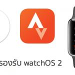 Strava ออกอัพเดทใหม่ !! รองรับ Apple Watch บน watchOS 2 แล้ว