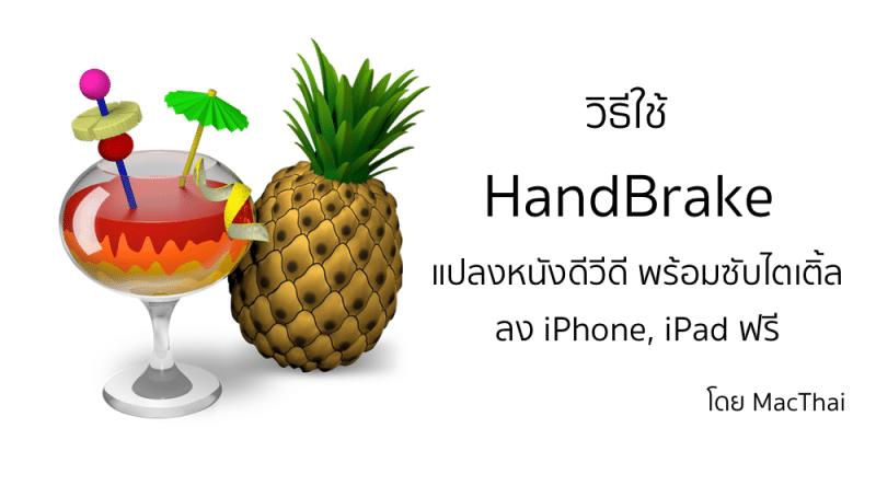 tip-handbrake-hero