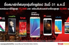 true-shop-promotion-december-2015