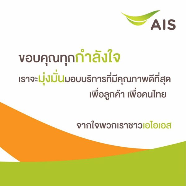 truemove-h-jas-win-900-mhz-auction-thailand-compare-ais-dtac-2