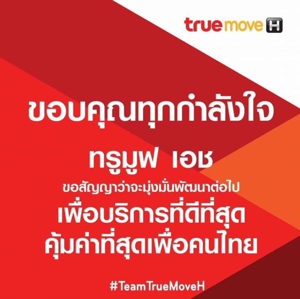 truemove-h-jas-win-900-mhz-auction-thailand-compare-ais-dtac-3