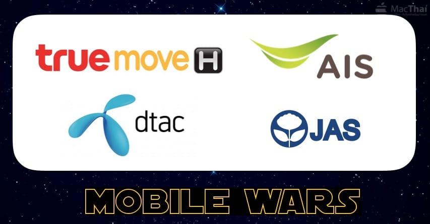 truemove-h-jas-win-900-mhz-auction-thailand-compare-ais-dtac-cover