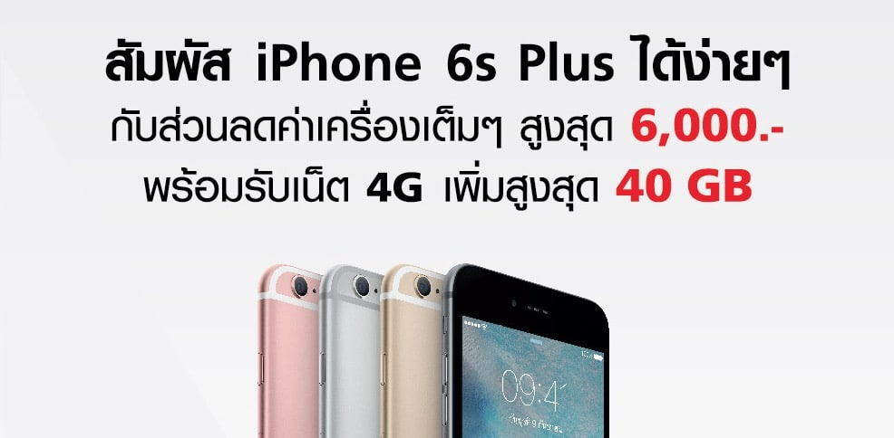 truemove-h-new-iphone-6s-promotion-1