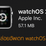 Apple ปล่อยอัพเดท watchOS 2.1 แล้ว !! เน้นแก้บั๊ก และรองรับภาษามากขึ้น