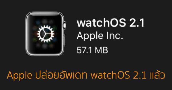 update watchos 2.1
