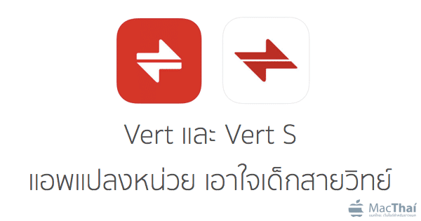 vert-s-unit-and-currency-converter-unit-suggested-app-featured