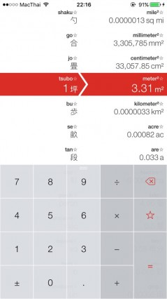 vert-unit-and-currency-converter-unit-suggested-app-7