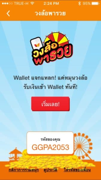 wallet-by-truemoney-activity-lucky-spinwheel-2