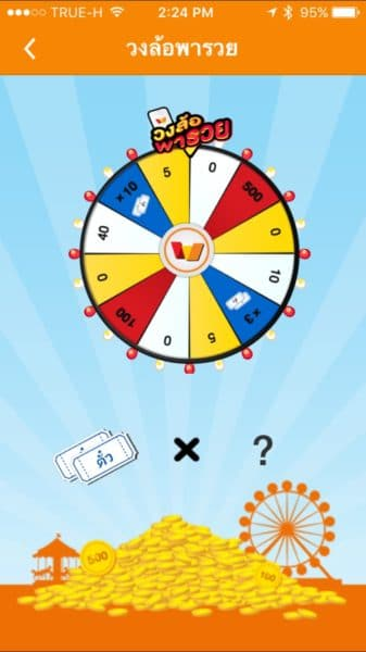 wallet-by-truemoney-activity-lucky-spinwheel-3