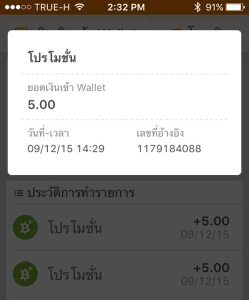 wallet-by-truemoney-activity-lucky-spinwheel-8