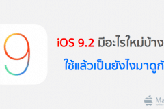 whats new ios 9.2