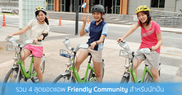 4-community-app-for-biker-thaihealth-featured-2