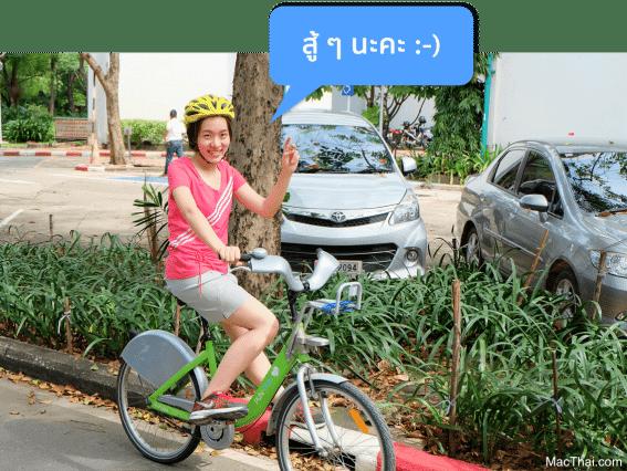 4-community-app-for-biker-thaihealth-quote-33