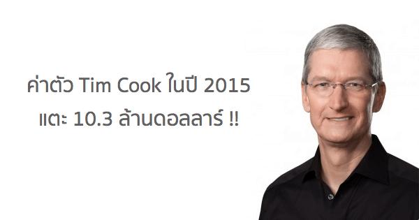 apple-ceo-tim-cook-2015-salary