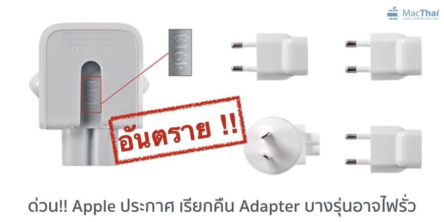 apple-recall-ac-wallplug-adapter-danger-for-ios-mac-world-travel-kit