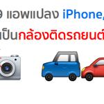 รวม 9 แอพแปลง iPhone, iPad เป็นกล้องติดรถยนต์ ไว้เป็นหลักฐานเมื่อเกิดอุบัติเหตุ