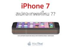 iPhone 7 prediction