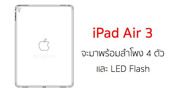 ipad-air-3-four-speakers-rear-led-flash