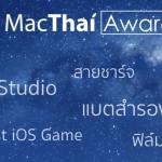 ประกาศรางวัล MacThai Awards 2015 เผยร้าน iStudio, เคส, สายชาร์จ, ฟิล์มกันรอย ยอดนิยม ได้แก่ ?