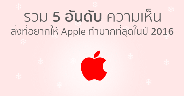 most-5-opinions-and-wish-to-apple-in-2016