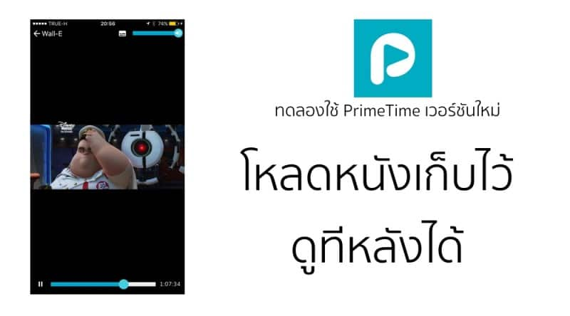 primtime-review-7