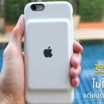 review-apple-smart-battery-case-macthai-cover