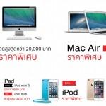 พบกับงาน SPVi Super Sale ลดราคาพิเศษ MacBook, iPad, iPhone 28-31 ม.ค.นี้