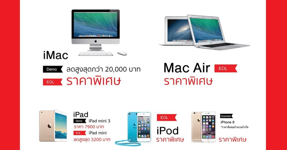 spvi-super-sale-macbook-ipad-iphone