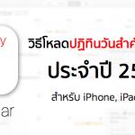 วิธีโหลดปฏิทินวันสำคัญ วันพระ ปี 2559 สำหรับ iPhone, iPad และ Mac