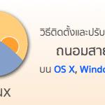 วิธีติดตั้งและปรับหน้าจอให้ถนอมสายตา บน OS X, Windows กันแบบฟรี ๆ