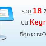 tips-feature-keynote-presentation