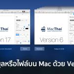 วิธีกู้ข้อมูลหรือไฟล์บน OS X เมื่อเผลอกด Save ทับไฟล์เก่า