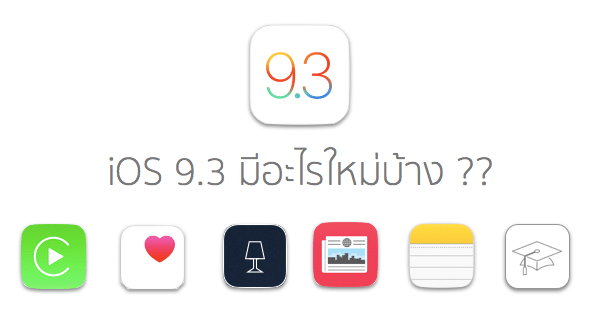 whats-new-ios-93 beta