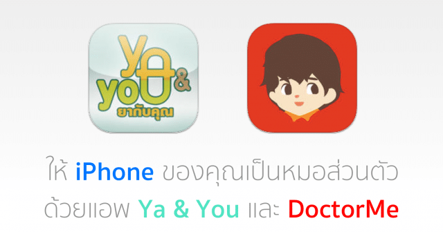 ya-and-you-doctor-me-by-iphone-thai-health-featured