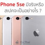 สรุปข้อมูล iPhone 5se เปิดตัวเมื่อไหร่ สเปค ราคา ฟีเจอร์ใหม่มีอะไรบ้าง ??