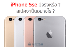 MacThai Predection_iPhone5se