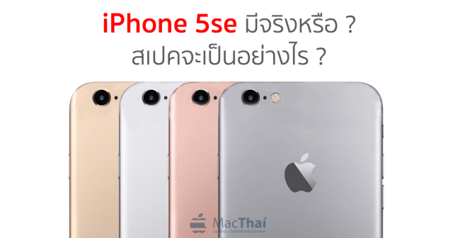 MacThai Predection_iPhone5se