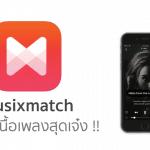 MusixMatch แอพสแกนหาชื่อเพลง, เนื้อเพลงสุดเจ๋ง แถมมีเพลงไทยเพียบ !!