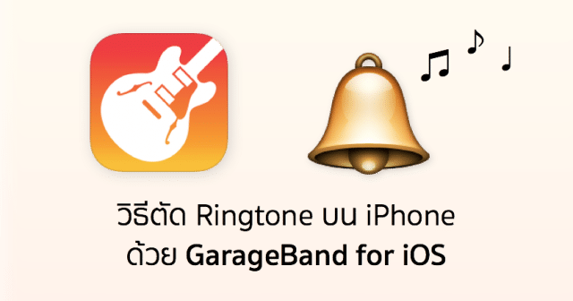 Ringtone GarageBand iOS-featured