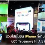 สรุปโปรโมชัน iPhone ในงาน TME2016 จาก 3 ค่าย Truemove H, AIS และ dtac