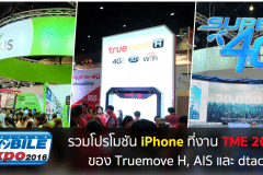 TME2016 Feb iPhone iPad-featured