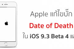 apple fix bug date of death on ios 93 beta 4