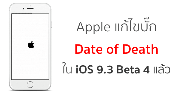 apple fix bug date of death on ios 93 beta 4