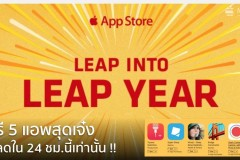 apple-free-5-download-app-on-leap-year-cover